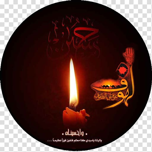 Lighted candle illustration, Muharram Ashura Karbala Ya.