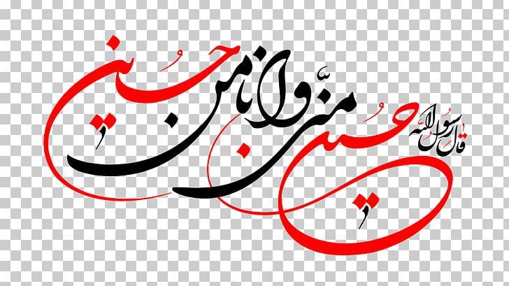 Moalla Calligraphy Karbala Ziyarat Ashura PNG, Clipart, Ahl.