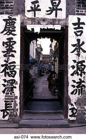 Stock Photo of Doorway Walled Village Hong Kong asi.