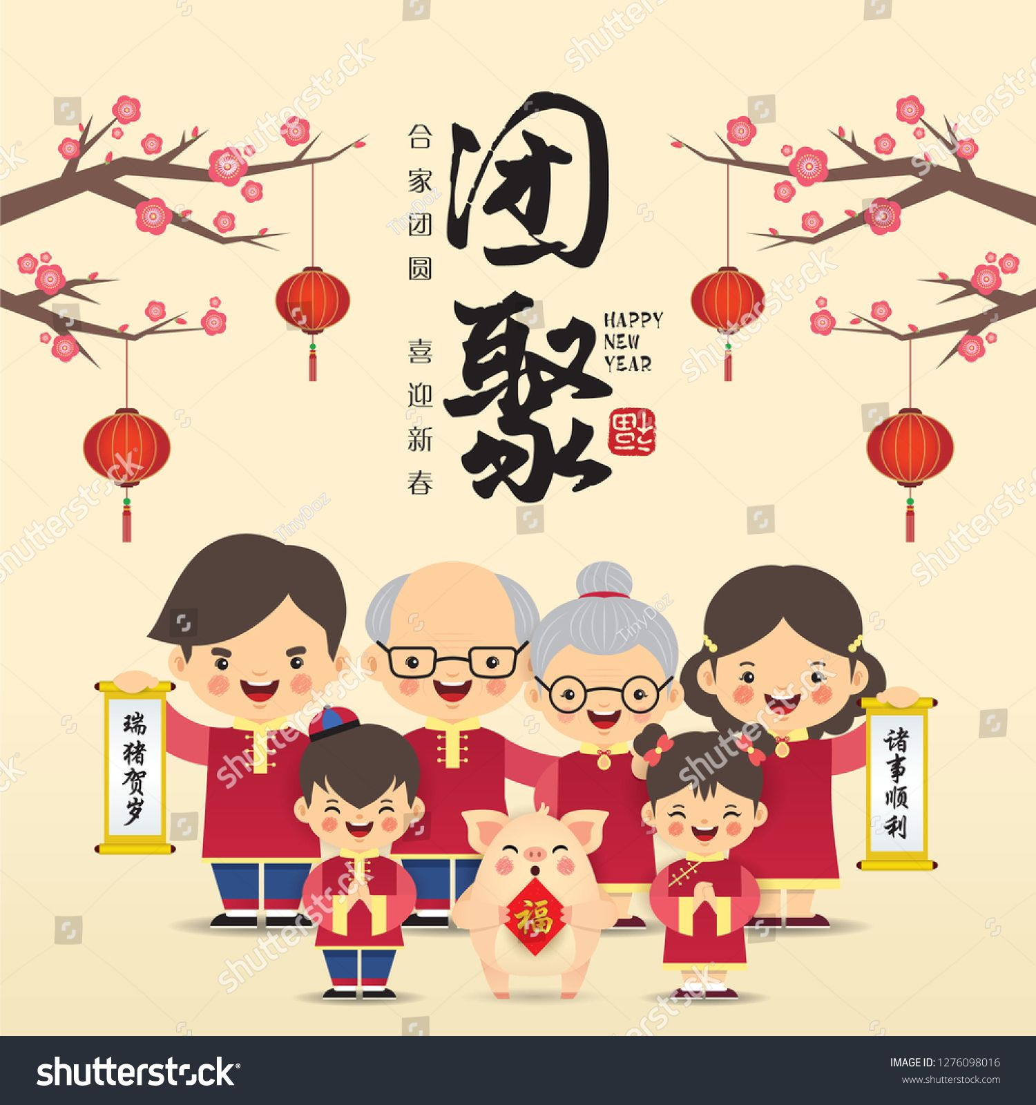 2019 Chinese cartoon family character design.