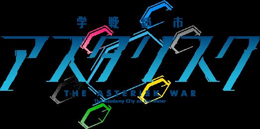 File:Gakusen Toshi Asterisk logo.png.