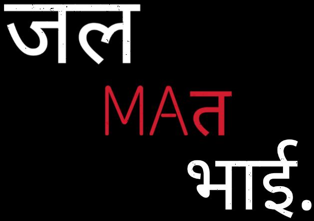 HD Png Text, Jal Mat Bhai.