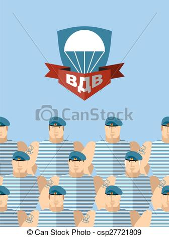 Vector Clipart of 2 August. Day Of AIRBORNE FORCES. Russian.