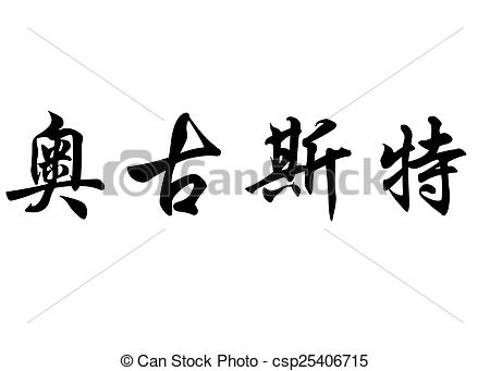 Clipart of English name August or Auguste in chinese calligraphy.