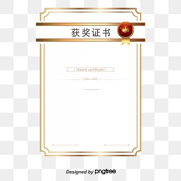 Award Certificate Png, Vector, PSD, and Clipart With Transparent.