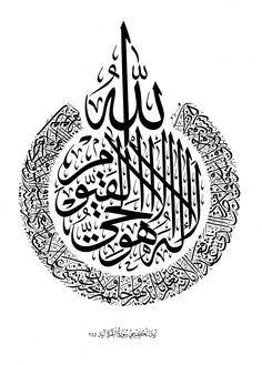 Free Islamic Calligraphy.