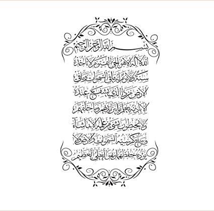 Amazon.com: stickersanny Islamic Sticker Ayat Kursi Muslim.