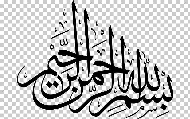 Basmala Arabic calligraphy Islamic calligraphy, ayat kursi.