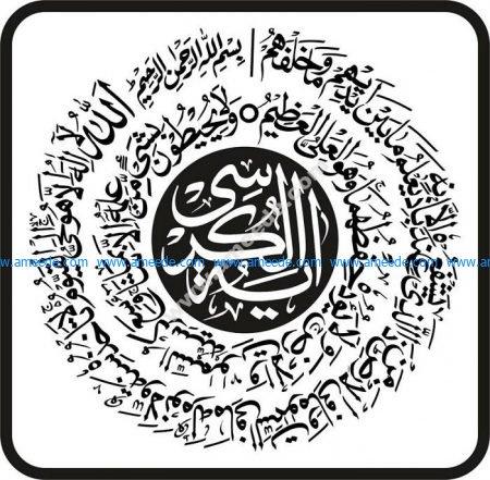 Ayatul Kursi Islamic Calligraphy.