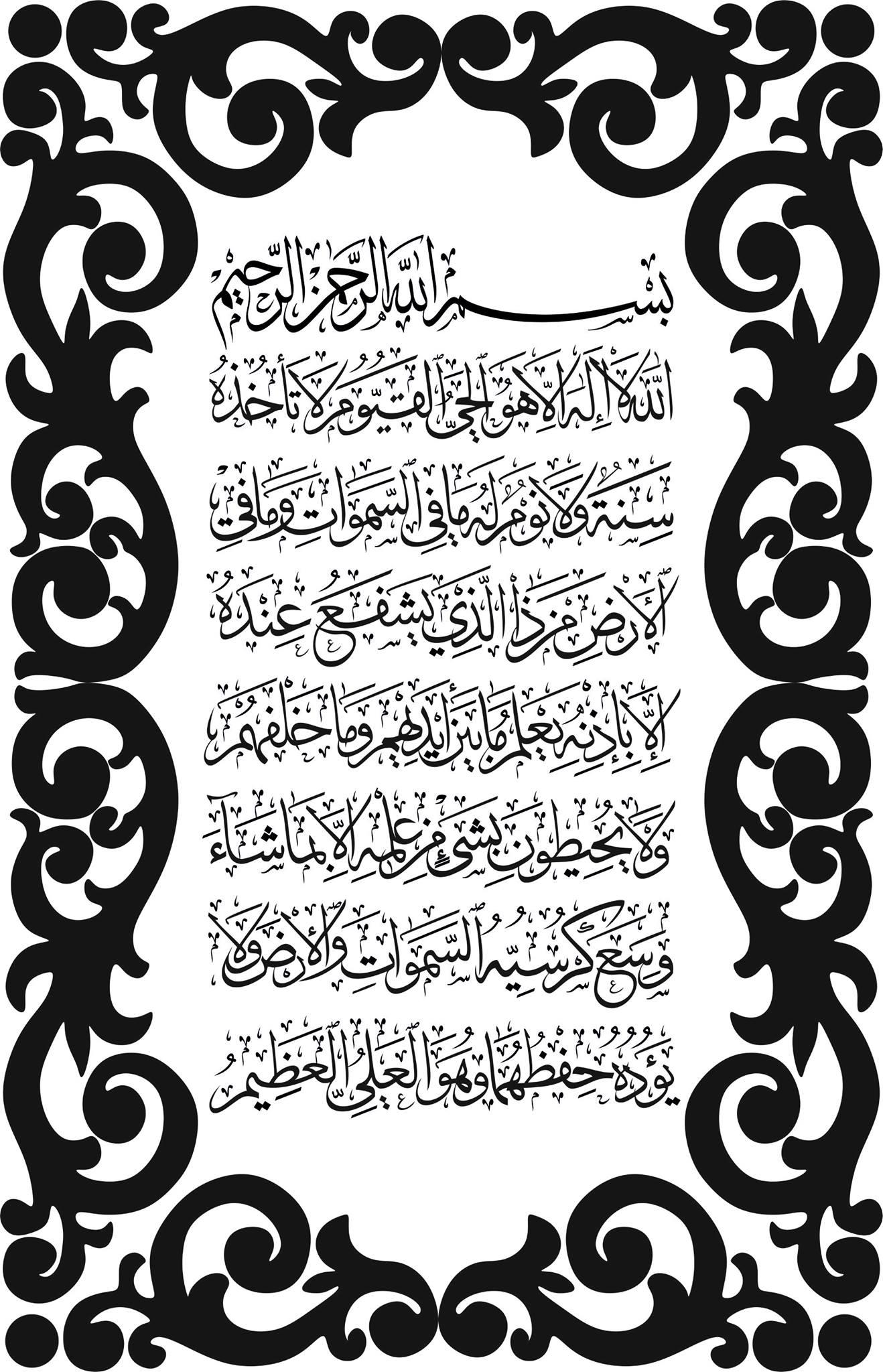 Ayat Kursi Islamic Vector Art jpg Image Free Download.