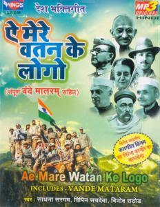 Lata Mangeshkar Aye Mere Watan Ke Logo Lyrics from Aye Mere.