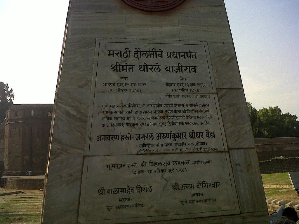 Bajirao Peshwa statue.