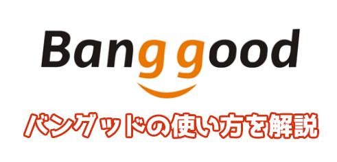 中華スマホが充実、Banggoodの使い方を解説.