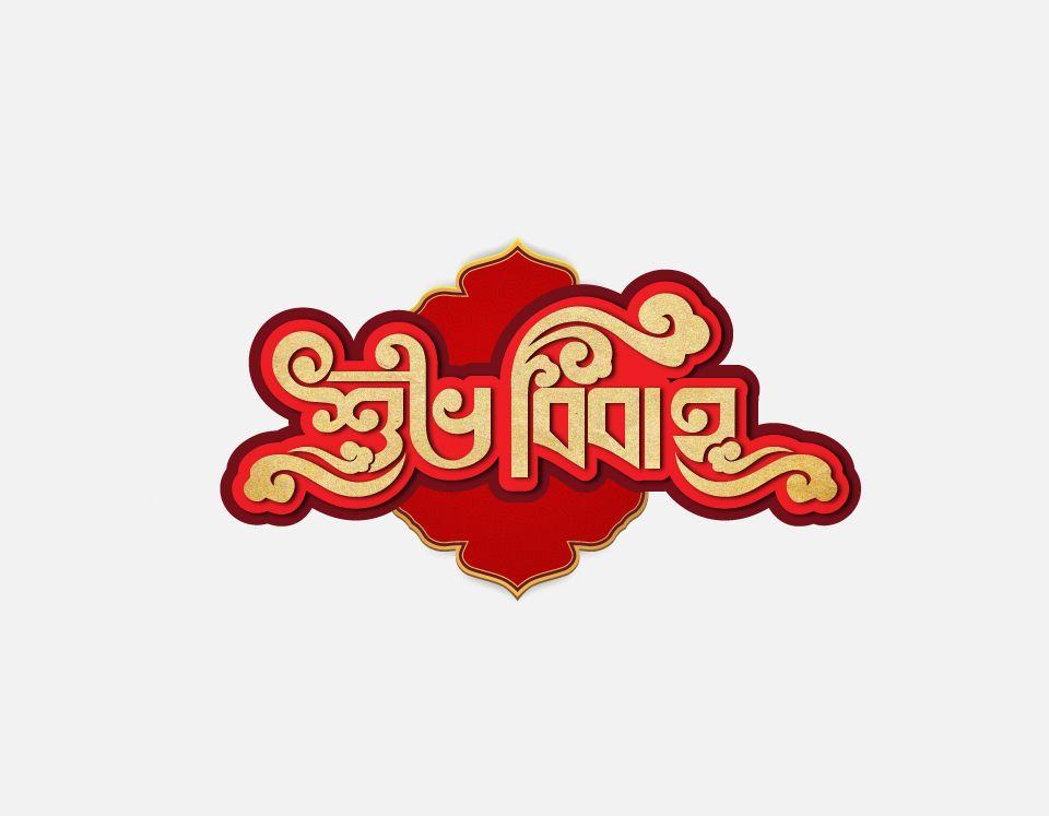Bangla Typography.