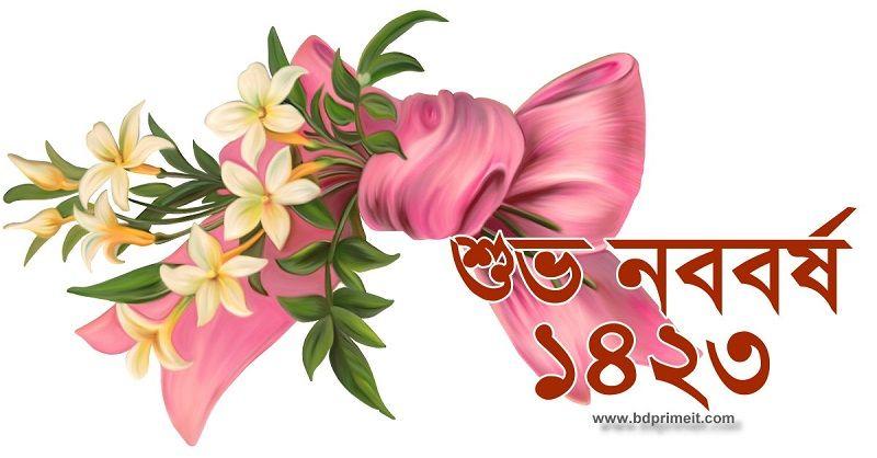 Bangla noboborsho pohela boishakh picture wallpaper.