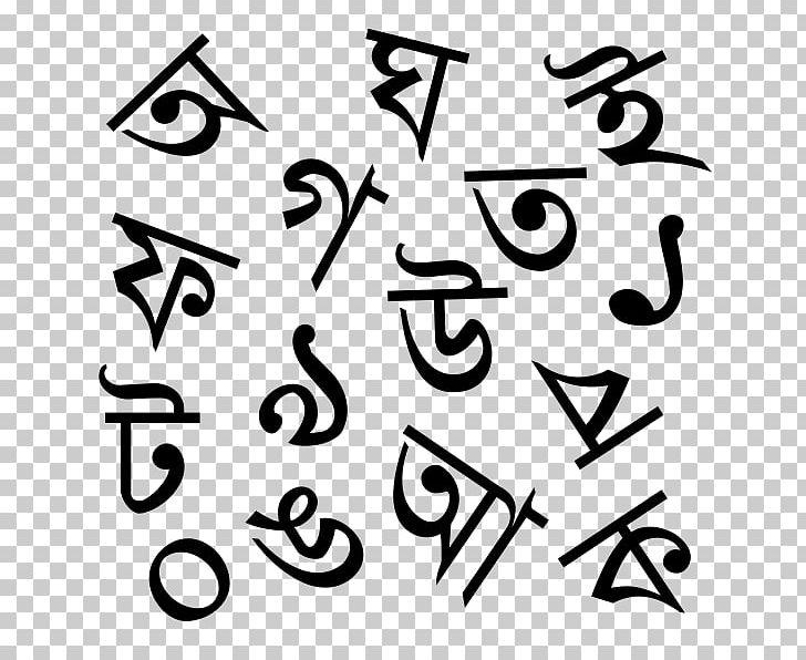 Language Movement Bangladesh Bengali Alphabet PNG, Clipart, Angle.