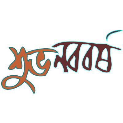 File:শুভ নববর্ষ (Happy Bangla New Year).png.