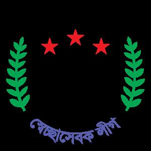 Bangladesh Awami Secha Sebok League Logo Vector (.EPS) Free.