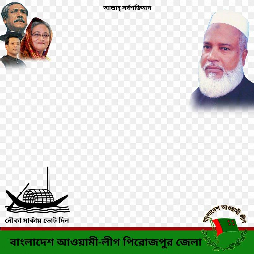 Bangladesh Awami League Boat Awareness Logo, PNG.