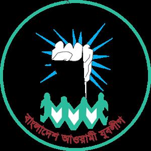 Bangladesh Awami Jubo League Logo Vector (.EPS) Free Download.