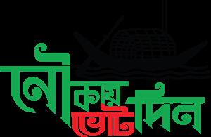 bangladesh awami league nouka marka vote din Logo Vector.