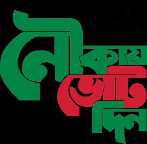 Bangladesh Awami League Logo Vectors Free Download.