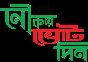 Bangladesh Awami League Logo Vector (.EPS) Free Download.