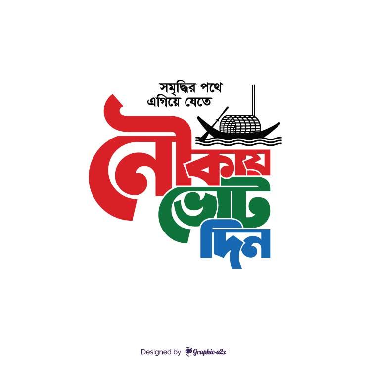 Nauka, Nauka Marka, নৌকা মার্কা, Bangladesh Awami league.