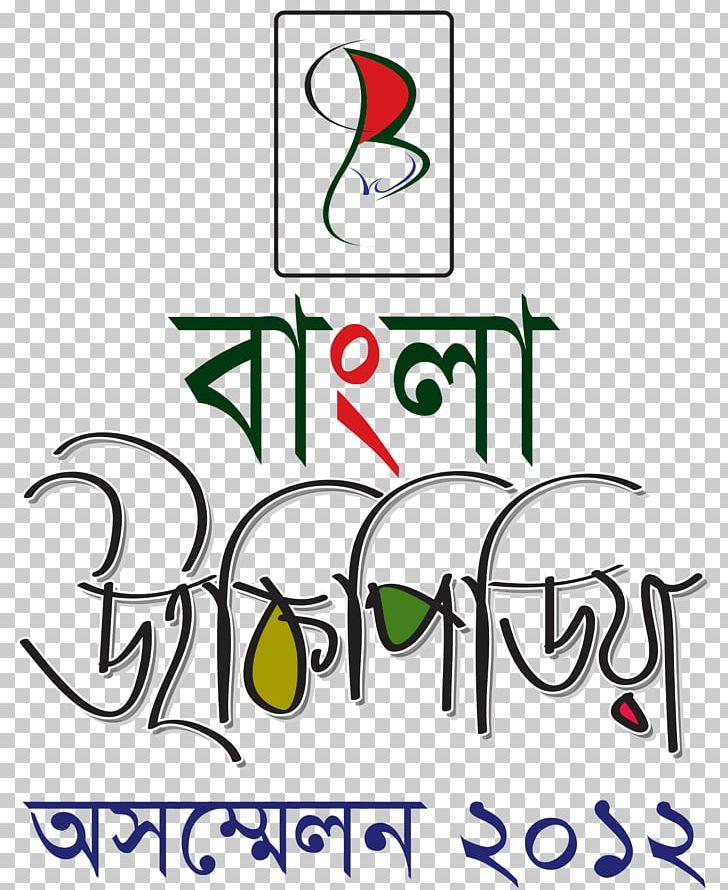 Bengali Wikipedia Bangladesh Logo Venda PNG, Clipart, Angle, Area.