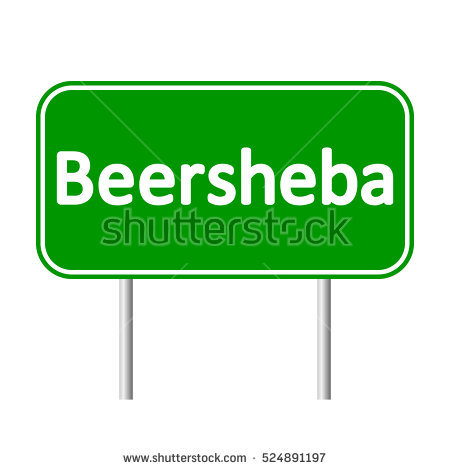 Beersheba Stock Photos, Royalty.