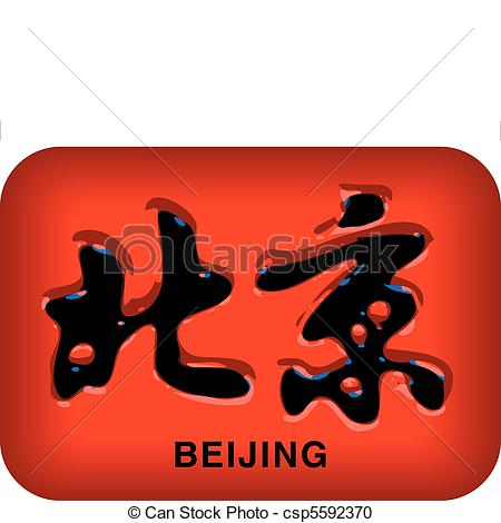 Beijing Vector Clipart Illustrations. 1,004 Beijing clip art.