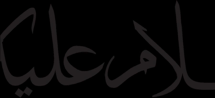 Assalamou Alaykoum Clipart.