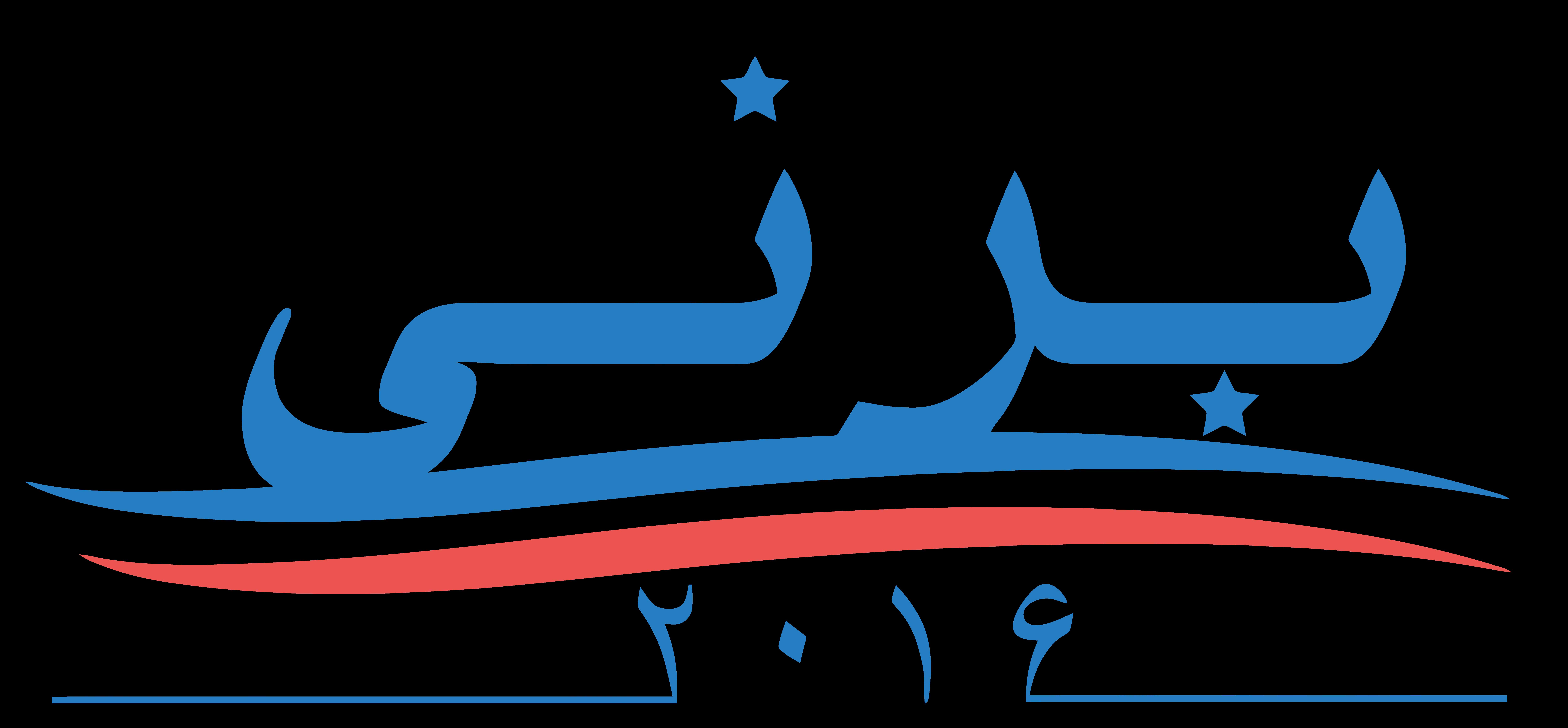 File:Bernie Sanders presidential campaign logo in Persian.png.