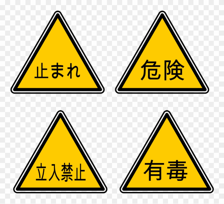 Japanese Warning Infographic Icons.