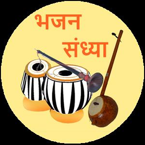 Bhajan Sandhya In Hindi.