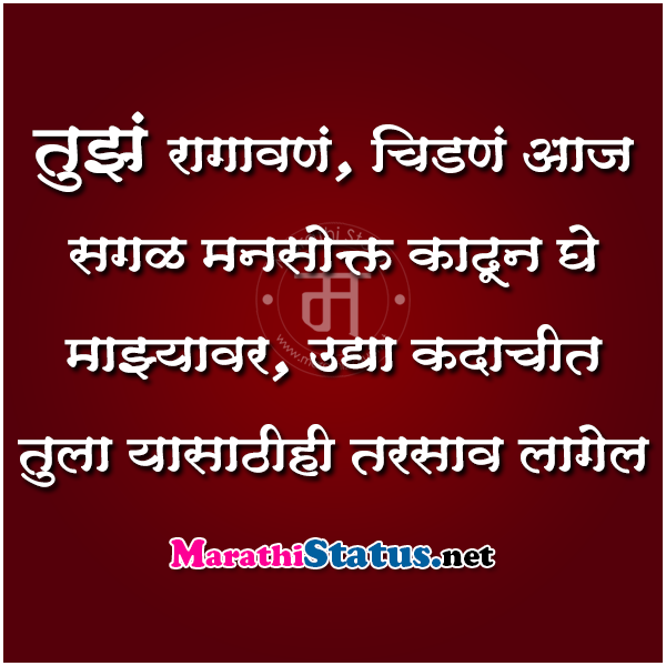 Love Quotes For Husband From Wife In Marathi.