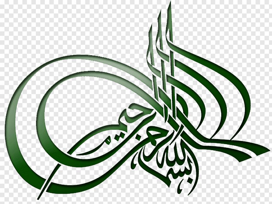 Ohm, Quran Basmala Rahman Allah Islam, bismillah free png.