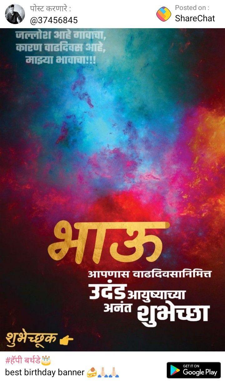 Pin by Santosh Patil on birthday banner in 2019.