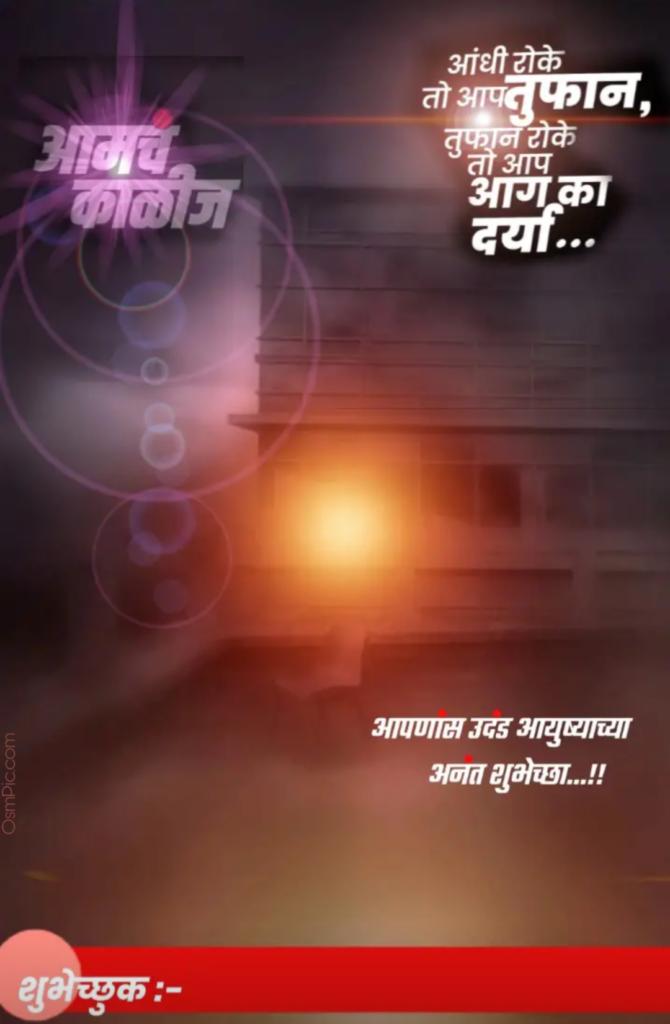 Best Happy Birthday Banner Background Marathi Hd Banner Design.