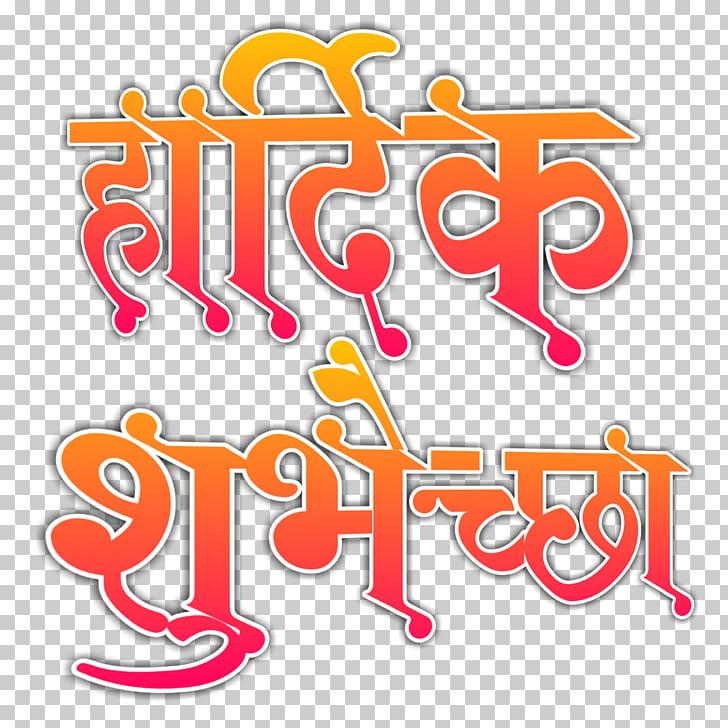Calligraphy Marathi , calligraphy, two red.