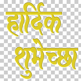 Happy Birthday Android Marathi , happy birthday, yellow text.