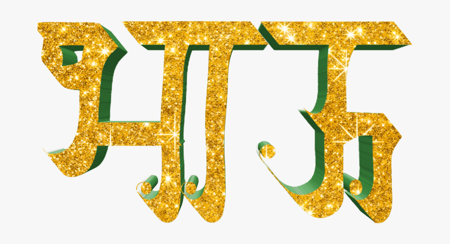 Marathi Stylish Name Png Text.