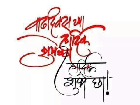 Marathi.