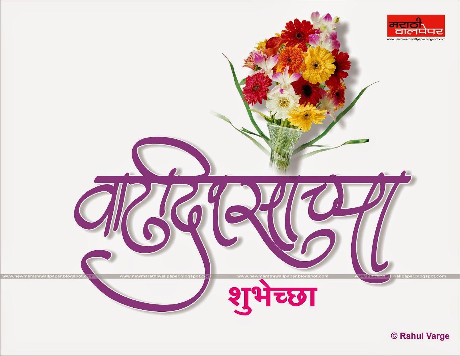 Birthday Marathi Wallpaper New Marathi Walllpaper www.