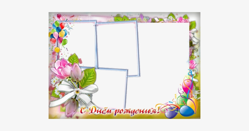 Birthday Collage Frame Png Transpa Images All.
