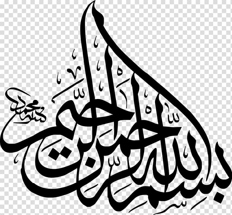 Bismillah text illustration, Basmala Arabic calligraphy.