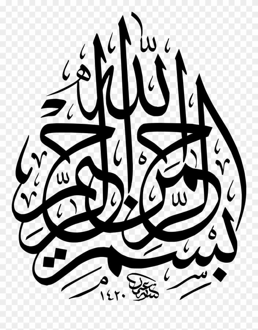 bismillah calligraphy clipart 10 free Cliparts   Download ...  Bismillah Calligraphy Clipart