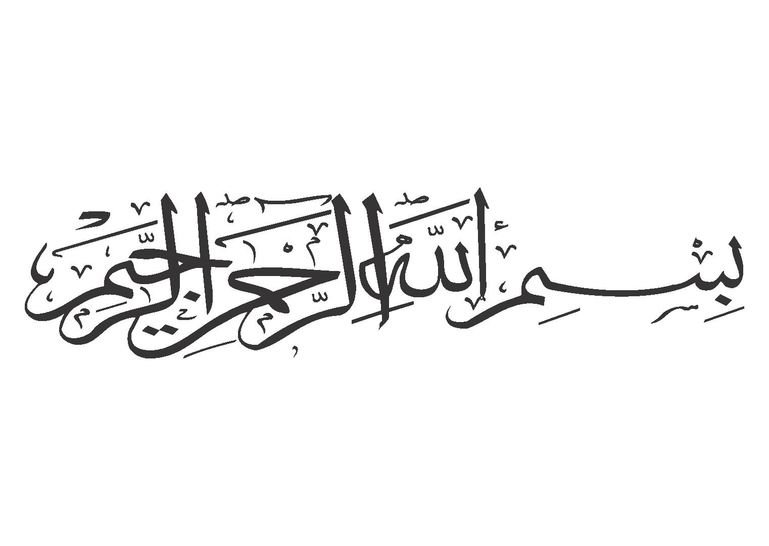 Bismillahirrahmanirrahim Besmele Islam Logo Vector in 2019.