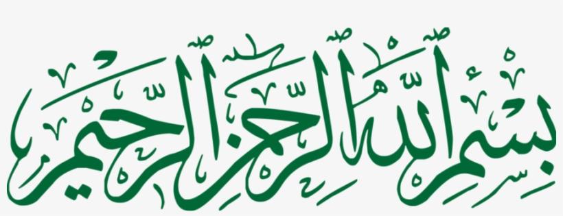 Bismillah Vector Clipart Quran Basmala.