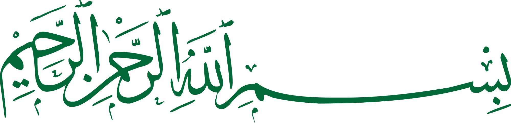 Bismillah Vector Arab Svg Stock.